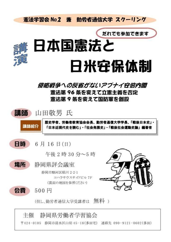 勤労者通信大学スクーリング兼憲法学習会