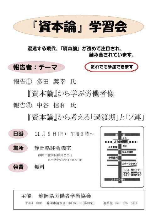 資本論学習会2014
